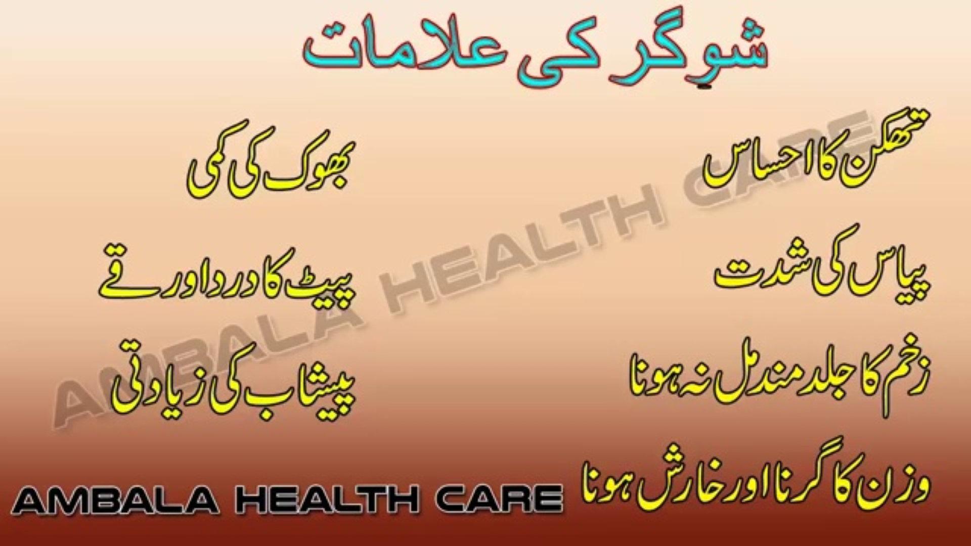 sugar ka ilaaj, diabetes, IME9, Sugar medicine, how to treat sugar, sugar patient, high sugar, low sugar, sugar treatment